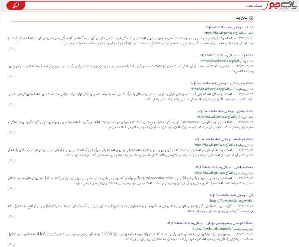 کیفیت موتور جستجوی ایرانی پارسی جو 1